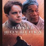 Топ-10 фильмов о заключенных от Киноцитатника