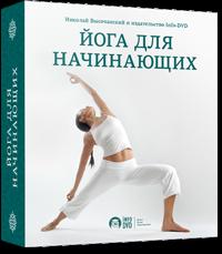 Бесплатный курс Йога для начинающих