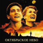 Октябрьское небо (October Sky). Цитаты