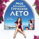 Мое большое греческое лето (My Life in Ruins). Цитаты