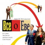 Все о Еве (All About Eve). Цитаты