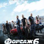 Форсаж 6 (Fast & Furious 6). Цитаты