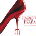 Дьявол носит «Prada» (The Devil Wears Prada). Цитаты