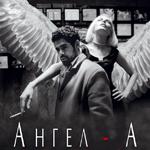 Ангел-А (Angel-A). Цитаты