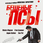 Бешеные псы (Reservoir Dogs). Цитаты
