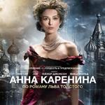 Анна Каренина (Anna Karenina). Цитаты