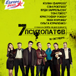 Семь психопатов (Seven Psychopaths). Цитаты