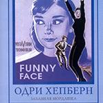 Забавная мордашка (Funny Face). Цитаты