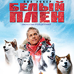 Белый плен (Eight Below). Цитаты