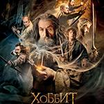 Хоббит: Пустошь Смауга (The Hobbit: The Desolation of Smaug). Цитаты