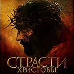 Страсти Христовы (The Passion of the Christ). Цитаты