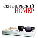 Сентябрьский номер (The September Issue). Цитаты