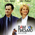 Вам письмо (You've Got Mail). Цитаты