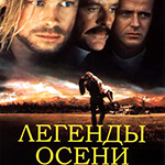 Легенды осени (Legends of the Fall)