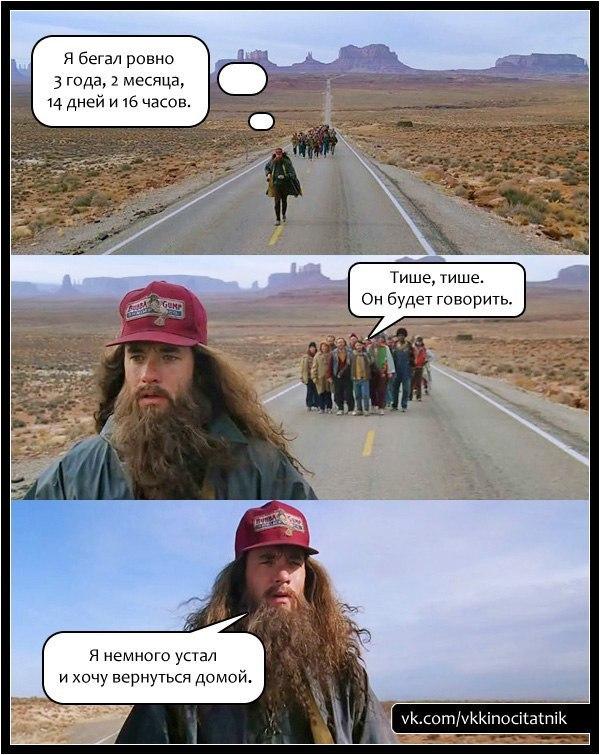 Форрест Гамп. Цитаты в картинках