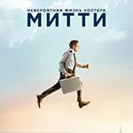 Невероятная жизнь Уолтера Митти (The Secret Life of Walter Mitty). Цитаты