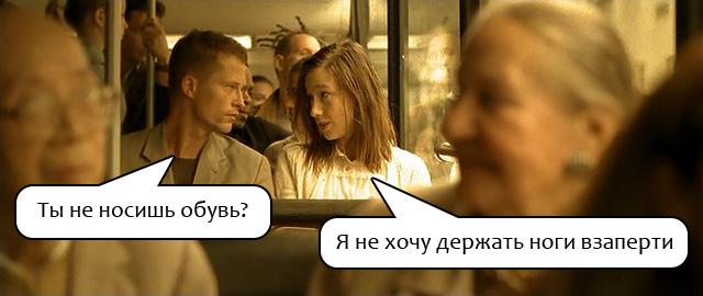 """Цитата из фильма """"Босиком по мостовой"""""""