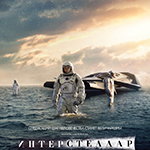 Интерстеллар (Interstellar). Цитаты