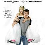 История Золушки (A Cinderella Story). Цитаты