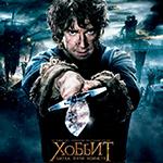 «Хоббит: Битва пяти воинств», «Патруль времени», «Джон Уик» — в декабре в российских кинотеатрах!