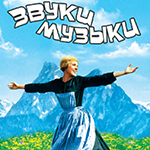 Звуки музыки (The Sound of Music). Цитаты