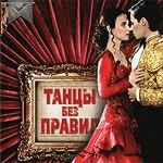 Танцы без правил (Strictly Ballroom)