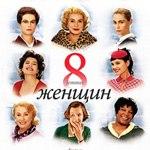 8 женщин (8 femmes). Цитаты