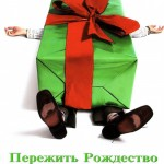 Пережить Рождество (Surviving Christmas). Цитаты