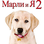Марли и я 2 (Marley & Me: The Puppy Years) Цитаты