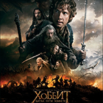 Хоббит: Битва пяти воинств (The Hobbit: The Battle of the Five Armies). Цитаты