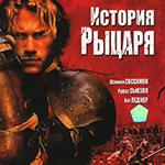 История рыцаря (A Knight's Tale). Цитаты