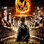 Голодные игры (The Hunger Games). Цитаты
