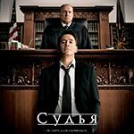 Судья (The Judge). Цитаты