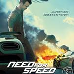 Need for Speed: Жажда скорости (Need for Speed). Цитаты