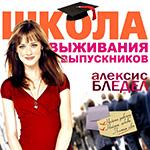 Школа выживания выпускников (Post Grad). Цитаты