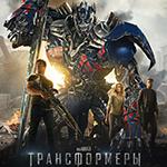 Трансформеры: Эпоха истребления (Transformers: Age of Extinction). Цитаты