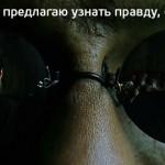 Матрица. Цитаты в картинках