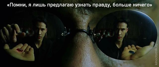 Цитата из фильма «Матрица»