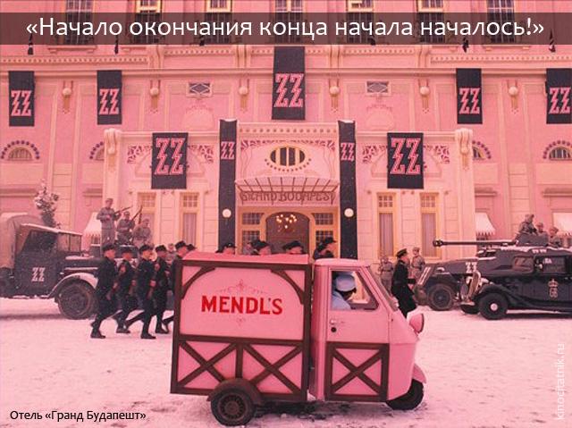 Цитата из фильма Отель «Гранд Будапешт»