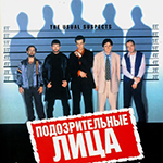 Подозрительные лица (The Usual Suspects). Цитаты