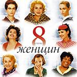 10 фильмов для просмотра 8 марта