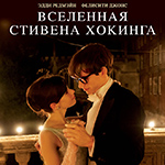 Вселенная Стивена Хокинга (The Theory of Everything). Цитаты