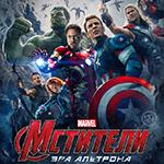 Мстители: Эра Альтрона (Avengers: Age of Ultron). Цитаты