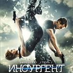 Дивергент, глава 2: Инсургент (Insurgent). Цитаты