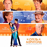 Отель «Мэриголд». Заселение продолжается (The Second Best Exotic Marigold Hotel). Цитаты
