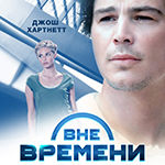 Вне времени (The Lovers). Цитаты