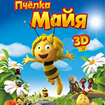 Пчёлка Майя (Maya The Bee – Movie). Цитаты