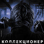 Коллекционер (The Collector). Цитаты