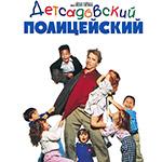 Детсадовский полицейский (Kindergarten Cop). Цитаты