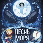 Песнь моря (Song of the Sea). Цитаты